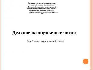 Составила учитель начальных классов Семенец Валентина Валентиновна.«Нялинской сп