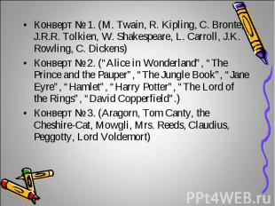 Конверт № 1. (M. Twain, R. Kipling, C. Bronte, J.R.R. Tolkien, W. Shakespeare, L