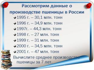 Рассмотрим данные о производстве пшеницы в России 1995 г. – 30,1 млн. тонн1996 г