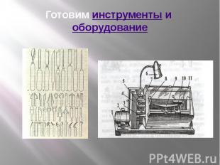 Готовим инструменты и оборудование
