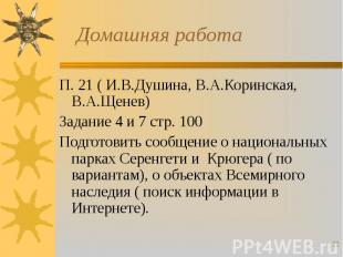 П. 21 ( И.В.Душина, В.А.Коринская, В.А.Щенев)П. 21 ( И.В.Душина, В.А.Коринская,