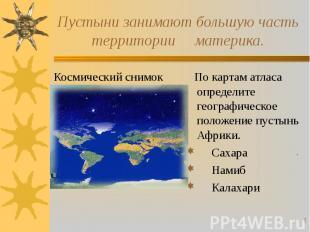 Пустыни занимают большую часть территории материка. По картам атласа определите