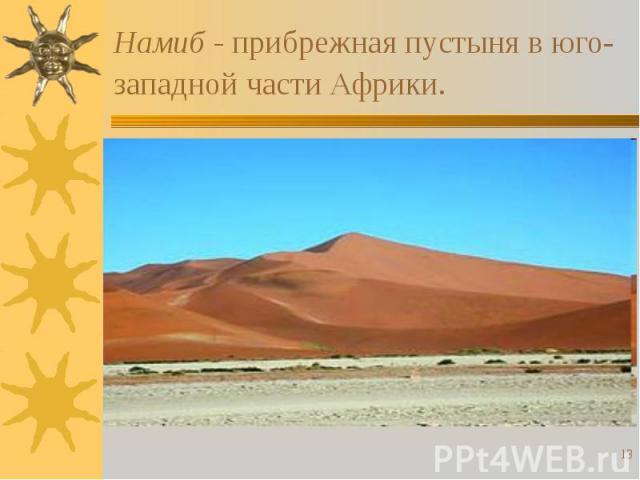 Намиб - прибрежная пустыня в юго-западной части Африки.