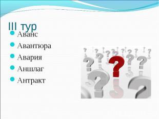 АвансАвантюраАвария Аншлаг Антракт