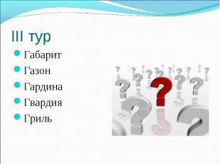 Габарит Газон Гардина Гвардия Гриль