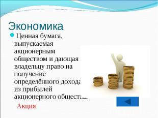 Ценная бумага, выпускаемая акционерным обществом и дающая её владельцу право на