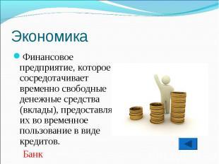 Финансовое предприятие, которое сосредотачивает временно свободные денежные сред