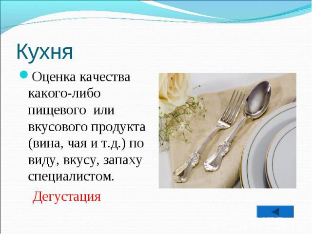 Оценка качества какого-либо пищевого или вкусового продукта (вина, чая и т.д.) по виду, вкусу, запаху специалистом. Дегустация