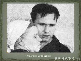 В.М. Шукшин с Марией Сергеевной