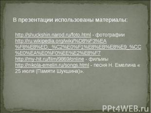 http://shuckshin.narod.ru/foto.html - фотографииhttp://ru.wikipedia.org/wiki/%D8