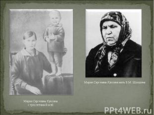 Мария Сергеевна Куксинас трехлетним ВасейМария Сергеевна Куксина мать В.М. Шукши
