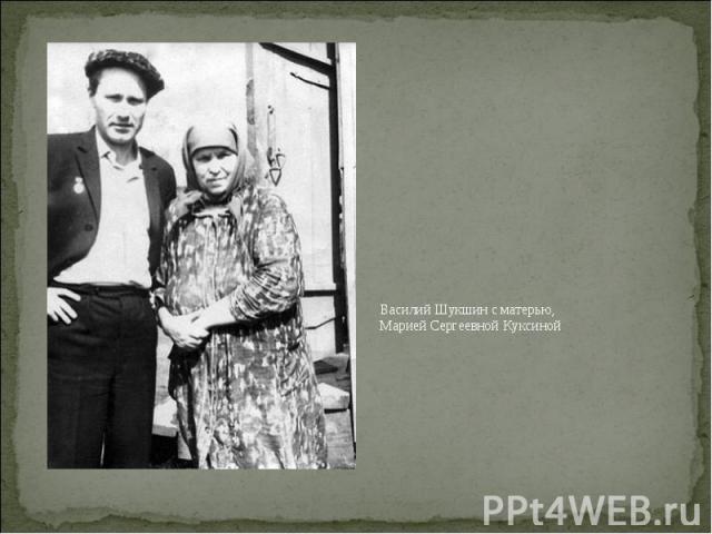 Василий Шукшин с матерью, Марией Сергеевной Куксиной