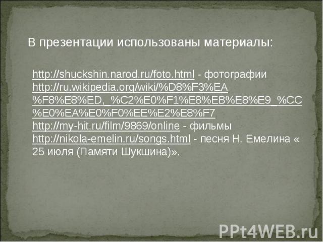 http://shuckshin.narod.ru/foto.html - фотографииhttp://ru.wikipedia.org/wiki/%D8%F3%EA%F8%E8%ED,_%C2%E0%F1%E8%EB%E8%E9_%CC%E0%EA%E0%F0%EE%E2%E8%F7http://my-hit.ru/film/9869/online - фильмыhttp://nikola-emelin.ru/songs.html - песня Н. Емелина « 25 ию…