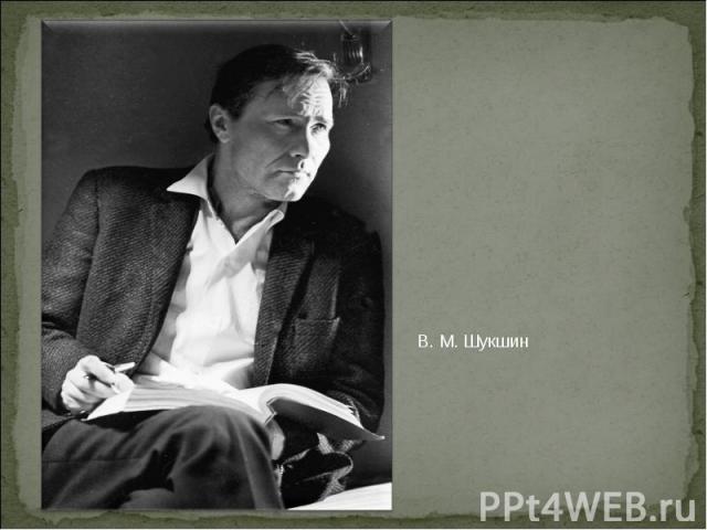 В. М. Шукшин