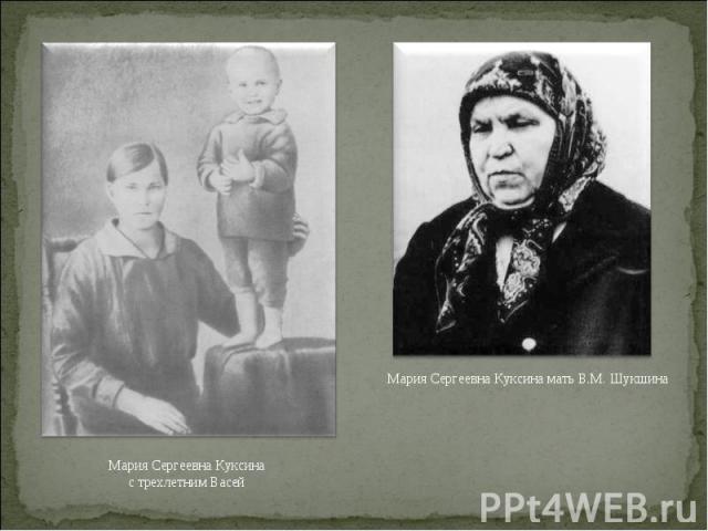 Мария Сергеевна Куксинас трехлетним ВасейМария Сергеевна Куксина мать В.М. Шукшина