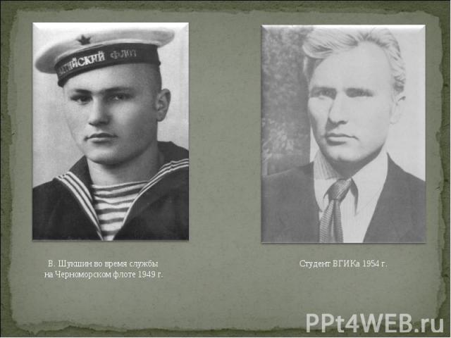 В. Шукшин во время службы на Черноморском флоте 1949 г.Студент ВГИКа 1954 г.