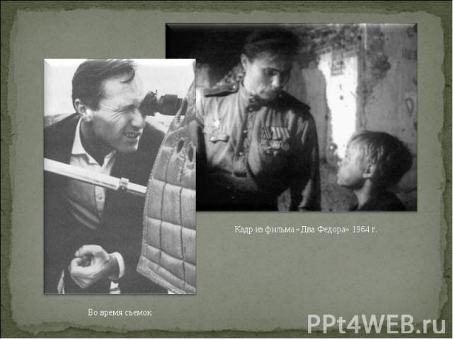 Во время съемокКадр из фильма «Два Федора» 1964 г.