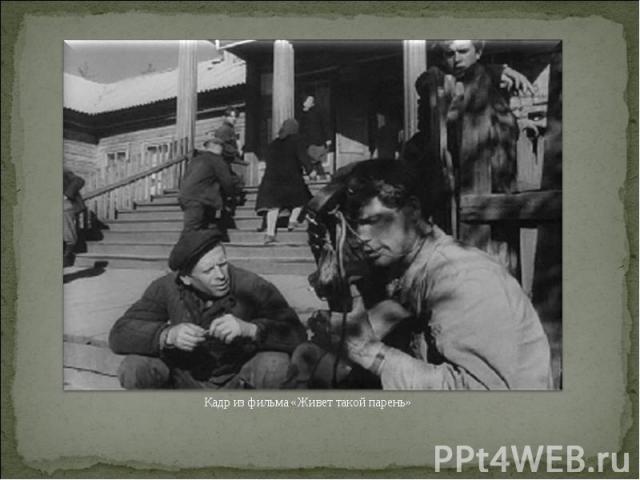 Кадр из фильма «Живет такой парень»