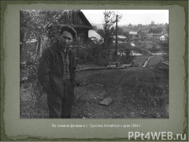 На съемках фильма в с. Сростки Алтайского края 1964 г.