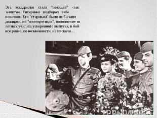 """Эта эскадрилья стала """"поющей"""" -так капитан Титаренко подбирал себе новичков. Его"""