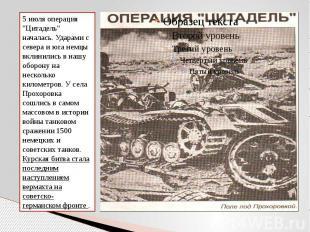 """5 июля операция """"Цитадель"""" началась. Ударами с севера и юга немцы вклинились в н"""