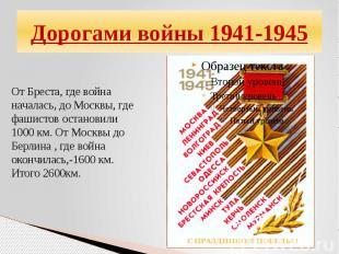 Дорогами войны 1941-1945От Бреста, где война началась, до Москвы, где фашистов о