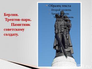 Берлин. Трептов-парк. Памятник советскому солдату.