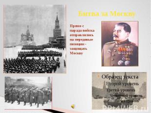 Битва за МосквуПрямо с парада войска отправлялись на передовые позиции - защищат