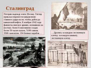 СталинградПотеряв надежду взять Москву, Гитлер приказал перенести направление гл