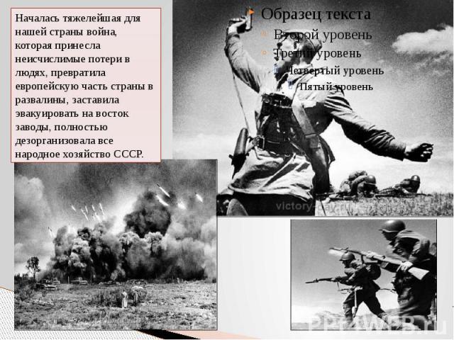 Началась тяжелейшая для нашей страны война, которая принесла неисчислимые потери в людях, превратила европейскую часть страны в развалины, заставила эвакуировать на восток заводы, полностью дезорганизовала все народное хозяйство СССР.