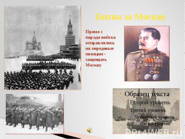 Битва за МосквуПрямо с парада войска отправлялись на передовые позиции - защищать Москву