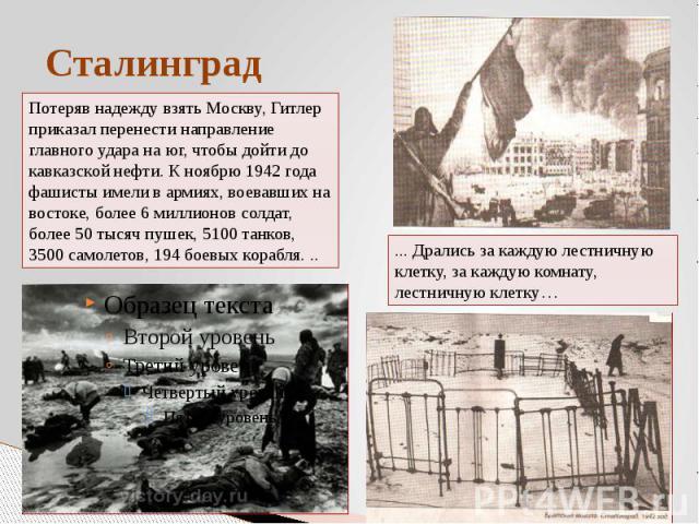 СталинградПотеряв надежду взять Москву, Гитлер приказал перенести направление главного удара на юг, чтобы дойти до кавказской нефти. К ноябрю 1942 года фашисты имели в армиях, воевавших на востоке, более 6 миллионов солдат, более 50 тысяч пушек, 510…