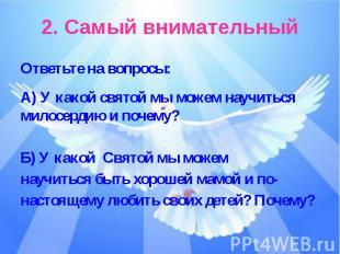2. Самый внимательныйОтветьте на вопросы:А) У какой святой мы можем научиться ми