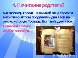 4. Почитание родителей5-я заповедь гласит: «Почитай отца твоего и мать твою, что