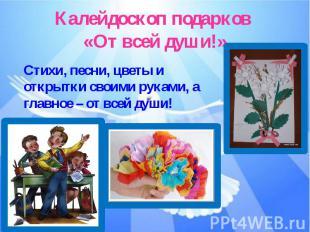 Калейдоскоп подарков «От всей души!»
