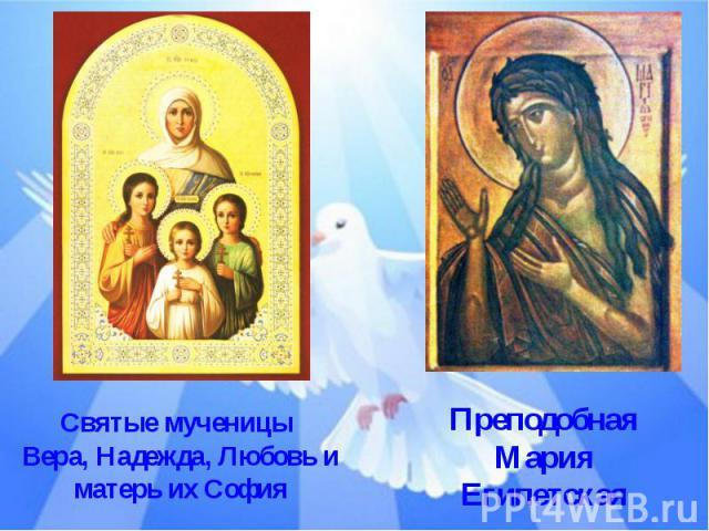 Святые мученицы Вера, Надежда, Любовь и матерь их СофияПреподобная Мария Египетская