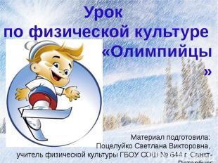 Урок по физической культуре«Олимпийцы»Материал подготовила: Поцелуйко Светлана В