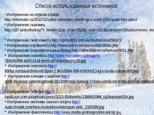 Список использованных источников: Изображение на первом слайде http://informatio