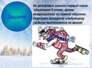 На роликовых коньках первый игрок объезжает 5 стоек, затем возвращается по прямо