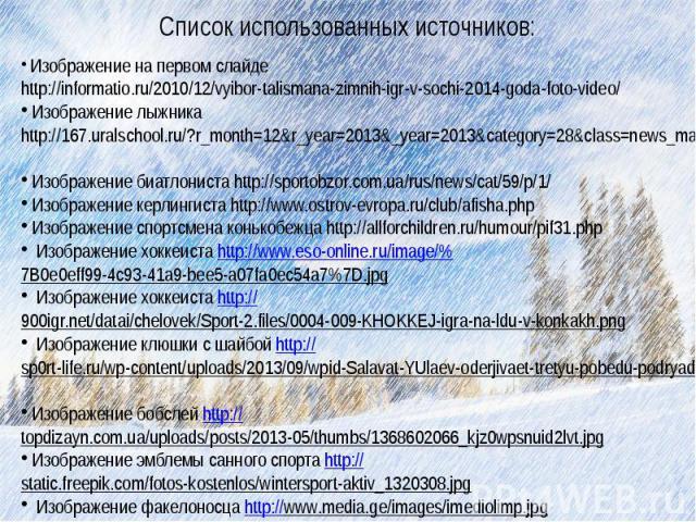 Список использованных источников: Изображение на первом слайде http://informatio.ru/2010/12/vyibor-talismana-zimnih-igr-v-sochi-2014-goda-foto-video/ Изображение лыжника http://167.uralschool.ru/?r_month=12&r_year=2013&_year=2013&category=28&class=n…