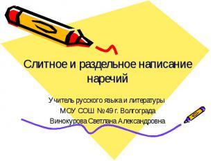 Слитное и раздельное написание наречийУчитель русского языка и литературы МОУ СО