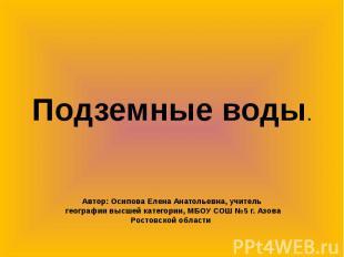 Подземные воды.Автор: Осипова Елена Анатольевна, учитель географии высшей катего
