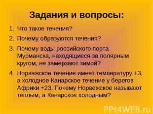 Задания и вопросы:Что такое течения?Почему образуются течения?Почему воды россий