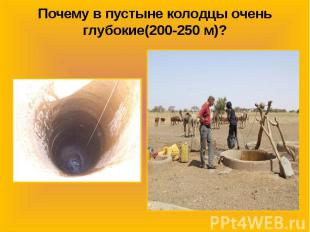 Почему в пустыне колодцы очень глубокие(200-250 м)?
