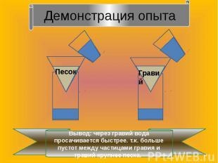 Демонстрация опытаВывод: через гравий вода просачивается быстрее. т.к. больше пу