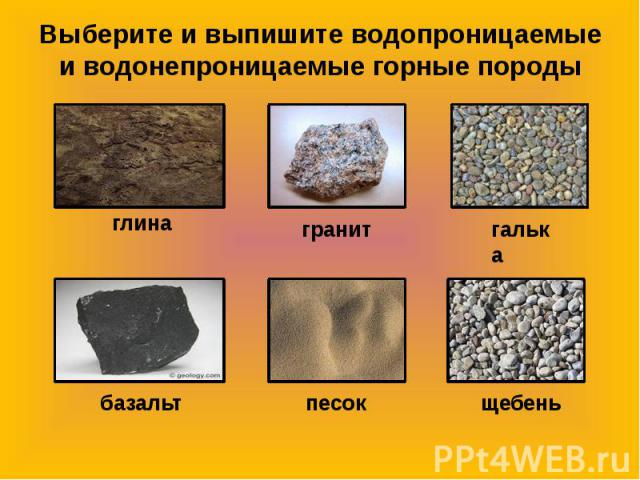 Выберите и выпишите водопроницаемые и водонепроницаемые горные породы