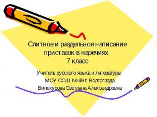 Слитное и раздельное написание приставок в наречиях 7 классУчитель русского язык