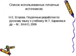 Список использованных печатных источников: Н.Е. Егорова. Поурочные разработки по