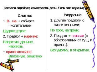 Сначала определи, какая часть речи. Если это наречие, то:Слитно:1. В-, на- + соб