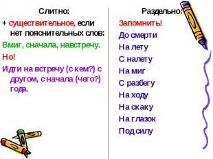 Слитно:Слитно:+ существительное, если нет пояснительных слов:Вмиг, сначала, навс